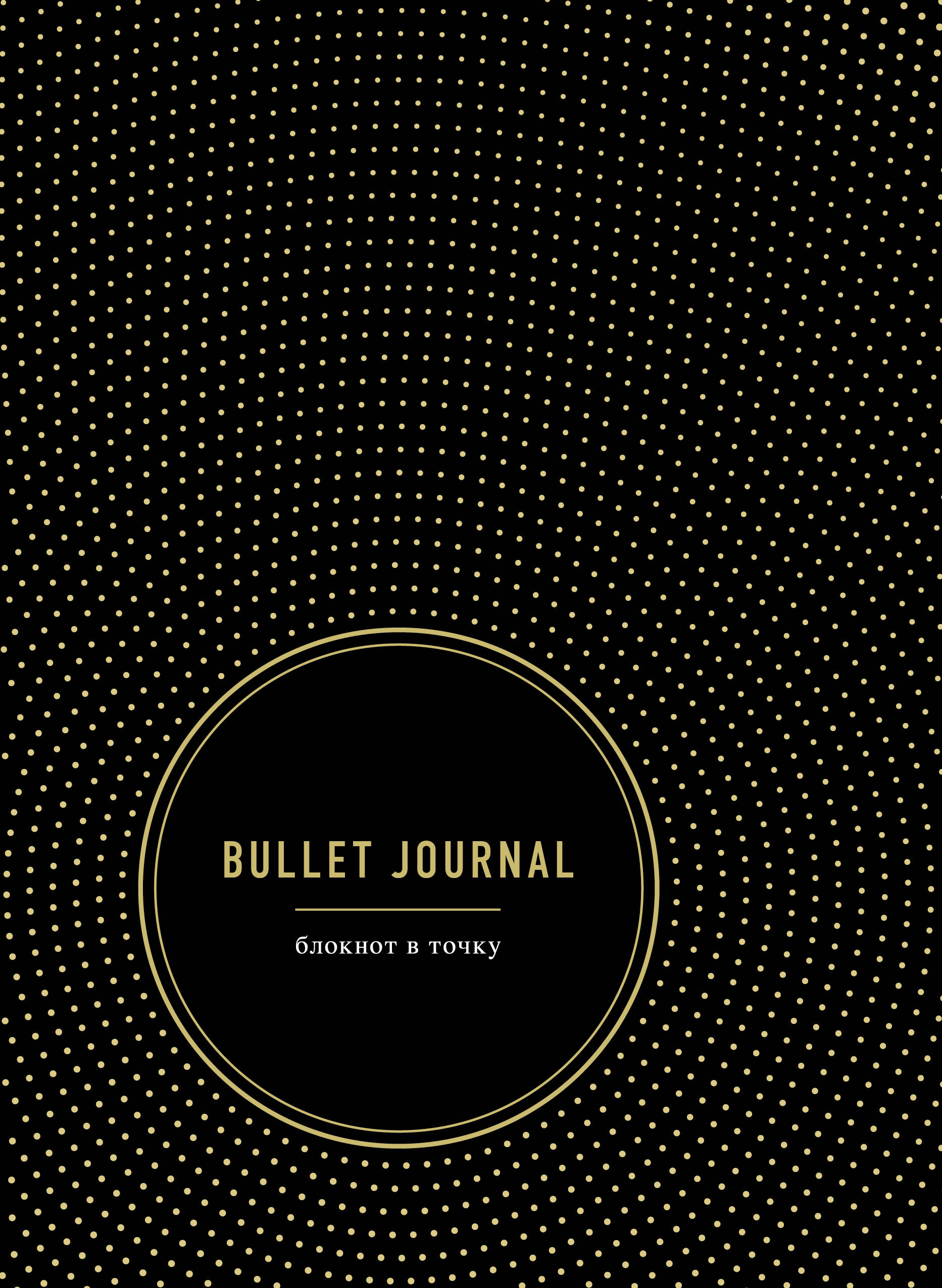 Bullet Journal. Блокнот в точку