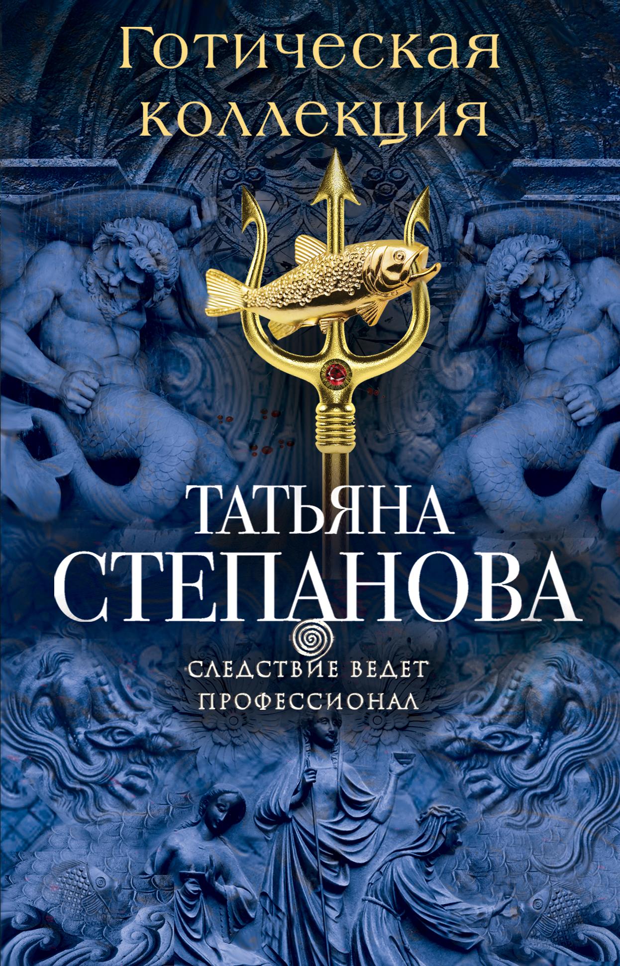 Степанова Т. Готическая коллекция