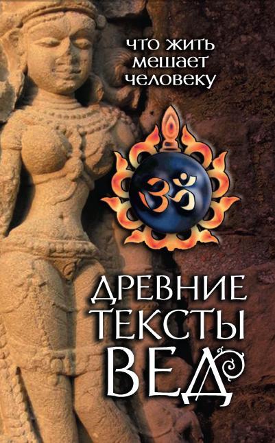 Древние тексты Вед. Что жить мешает человеку. 3-е изд.