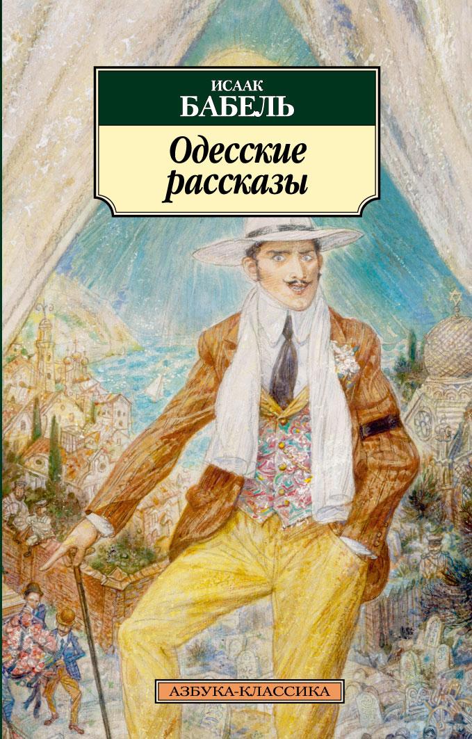 Одесские рассказы (нов/обл.)