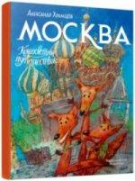 Кругосветное путешествие. Москва