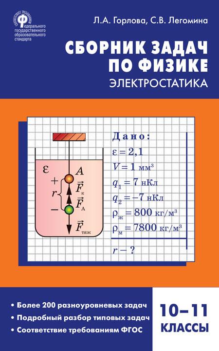 СЗ Физика. Сборник задач по физике. Электростатика. 10-11 кл. (ФГОС) /Горлова.