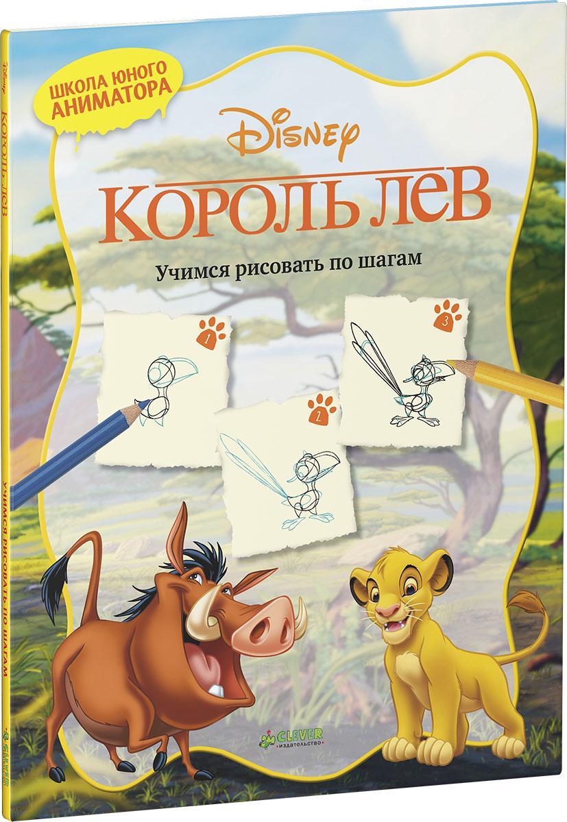 Disney. Учимся рисовать по шагам. Король Лев.