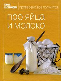Книга Гастронома Про яйца и молоко