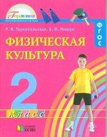 Физическая культура 2кл. (Учебник) ФГОС ФП