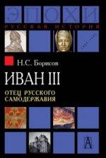 Иван III. Отец русского самодержавия. Борисов Н.С.