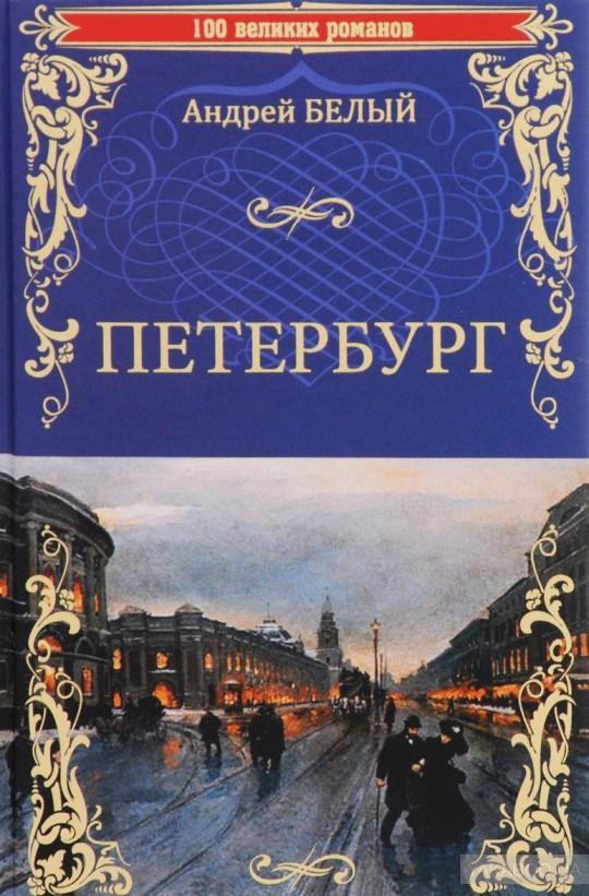 100ВР Петербург (12+)