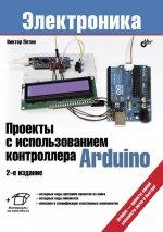 Проекты с использованием контроллера Arduino, 2-е