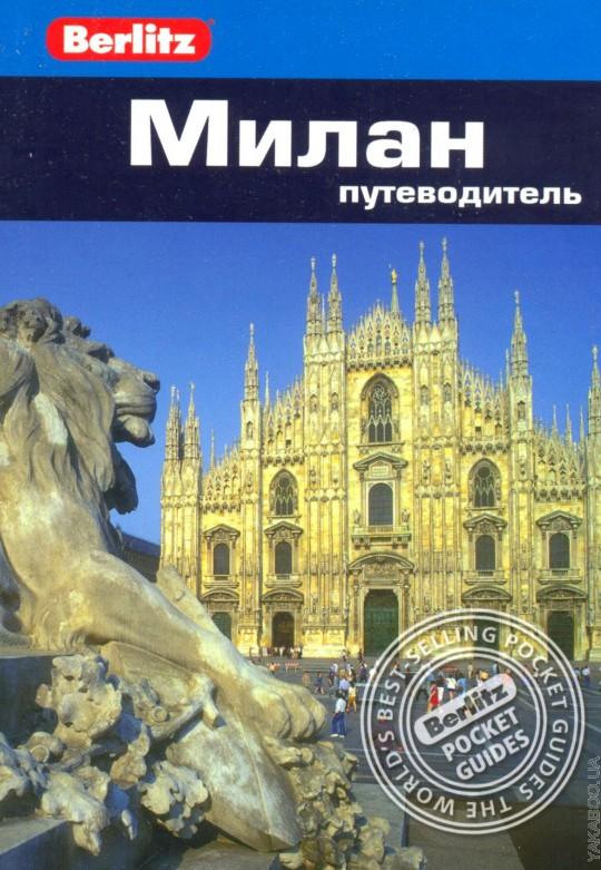 Милан.Путеводитель