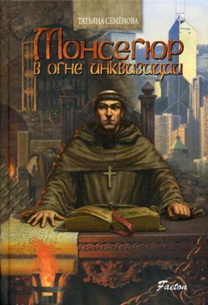 Монсегюр. В огне инквизиции: роман. Семенова Т.