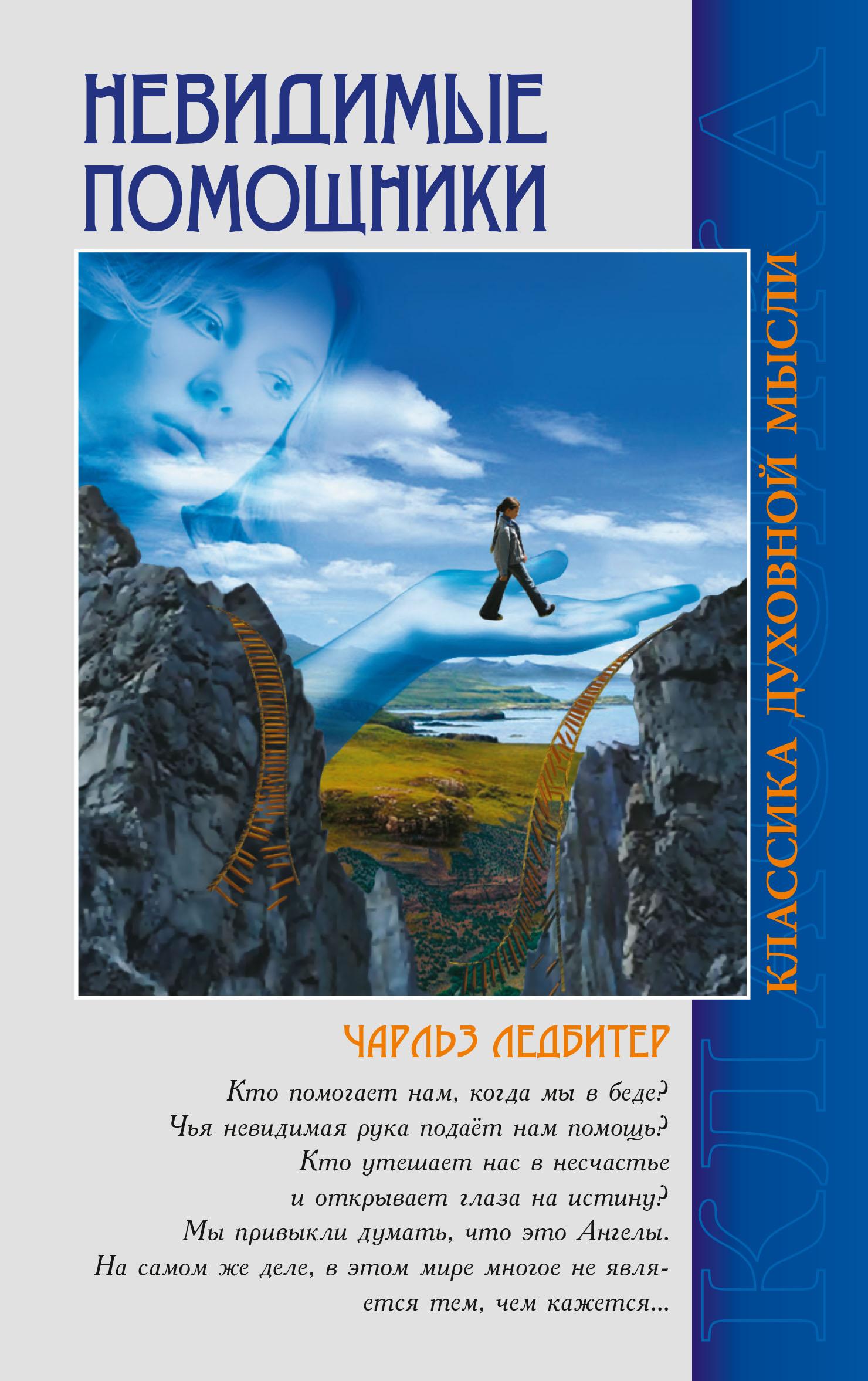 Невидимые помощники. 5-е изд.
