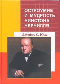 Остроумие и мудрость Уинстона Черчилля