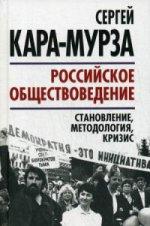Российское обществоведение: становление,методология,кризис