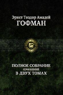 Полное собрание сочинений в двух томах, т.2