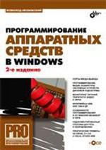 Программирование аппаратных средств в Windows. 2-е изд., перераб. и доп + CD. Несвижский В.