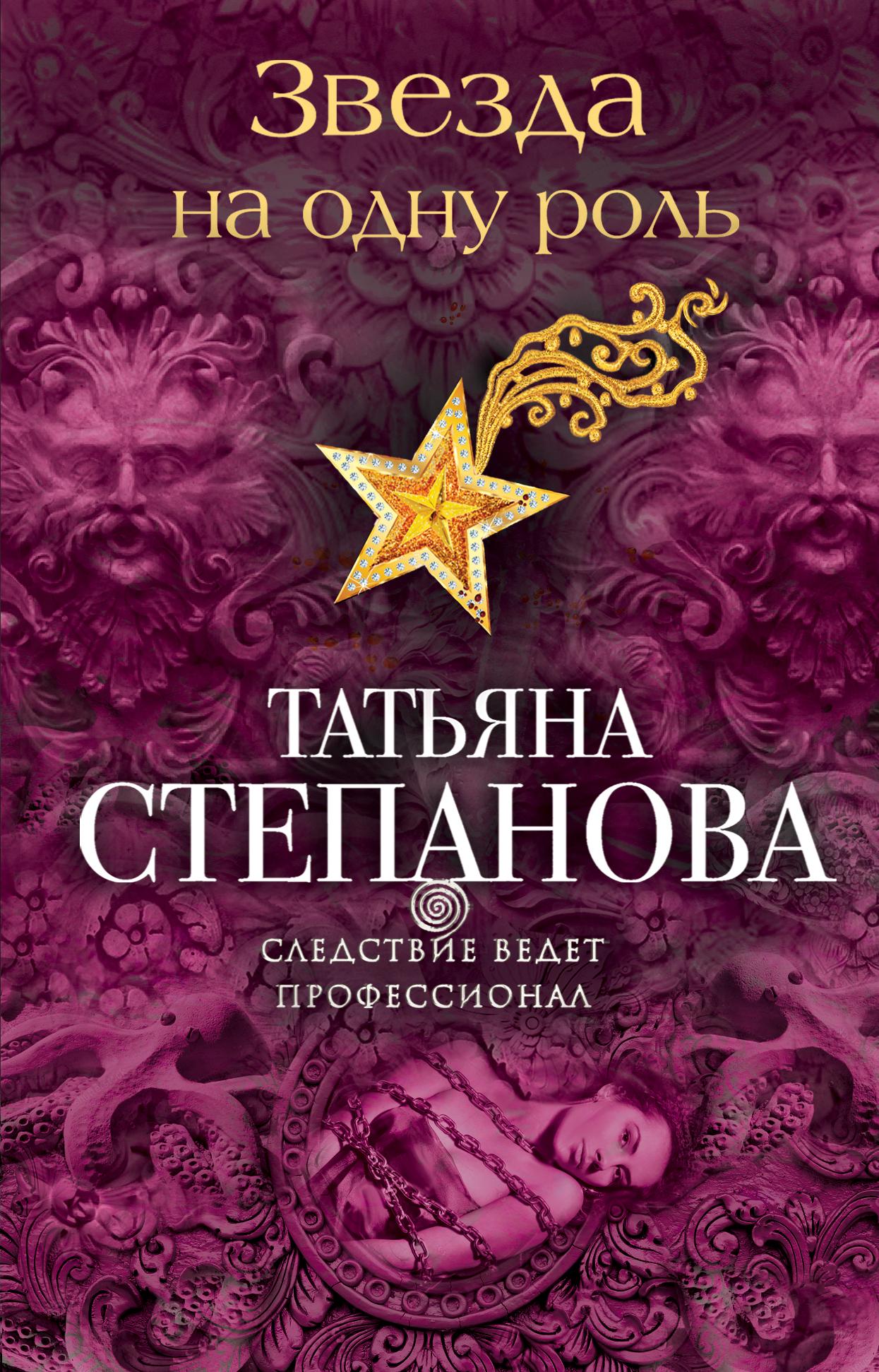 Степанова Т. Звезда на одну роль