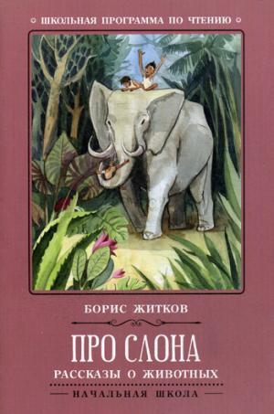 Про слона: рассказы о животных