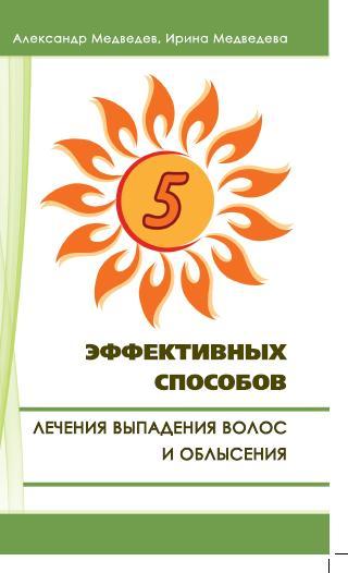 Пять эффективных способов лечения выпадения волос. 2-е издание