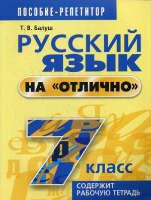 Русский язык на отлично. 7 класс