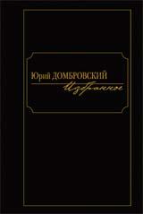 Домбровский.Избранное т1(в 2-х тт.)