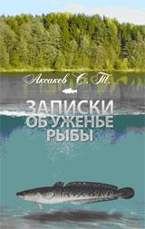 Записки об уженье рыбы (12+)