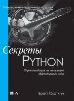 Секреты Python: 59 рекомендаций по написанию эффективного кода. Слаткин Бретт