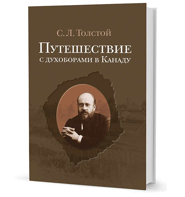 Путешествие с духоборами в Канаду.: Дневники и переписка.   С.Л. Толстой.