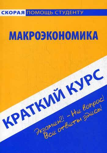 Краткий курс по макроэкономике. Учебное пособие.