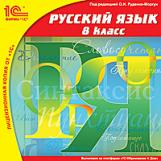 1С:Школа. Русский язык, 8 кл. (1 р.м.)