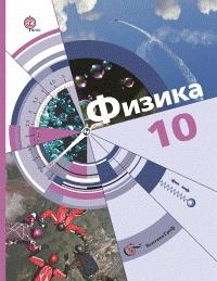 Физика. Базовый и углубленный уровни. 10кл. Учебник. Изд.1