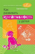 Гин. Как развивать креативность у детей. Методическое пособие для учителя начальных классов.