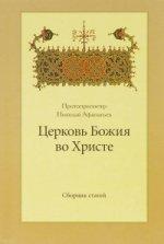 Церковь Божия во Христе: сборник статей