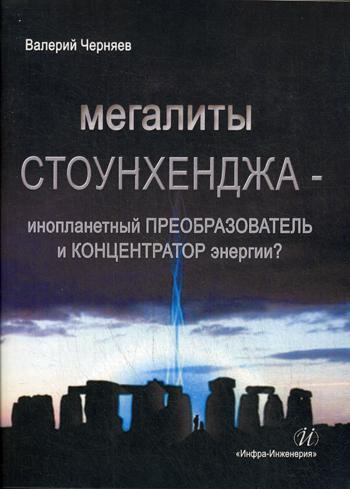 Мегалиты Стоунхенджа. Черняев В.В.