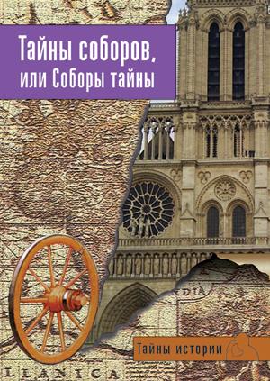 Тайны истории. Тайны соборов, или Соборы тайны.