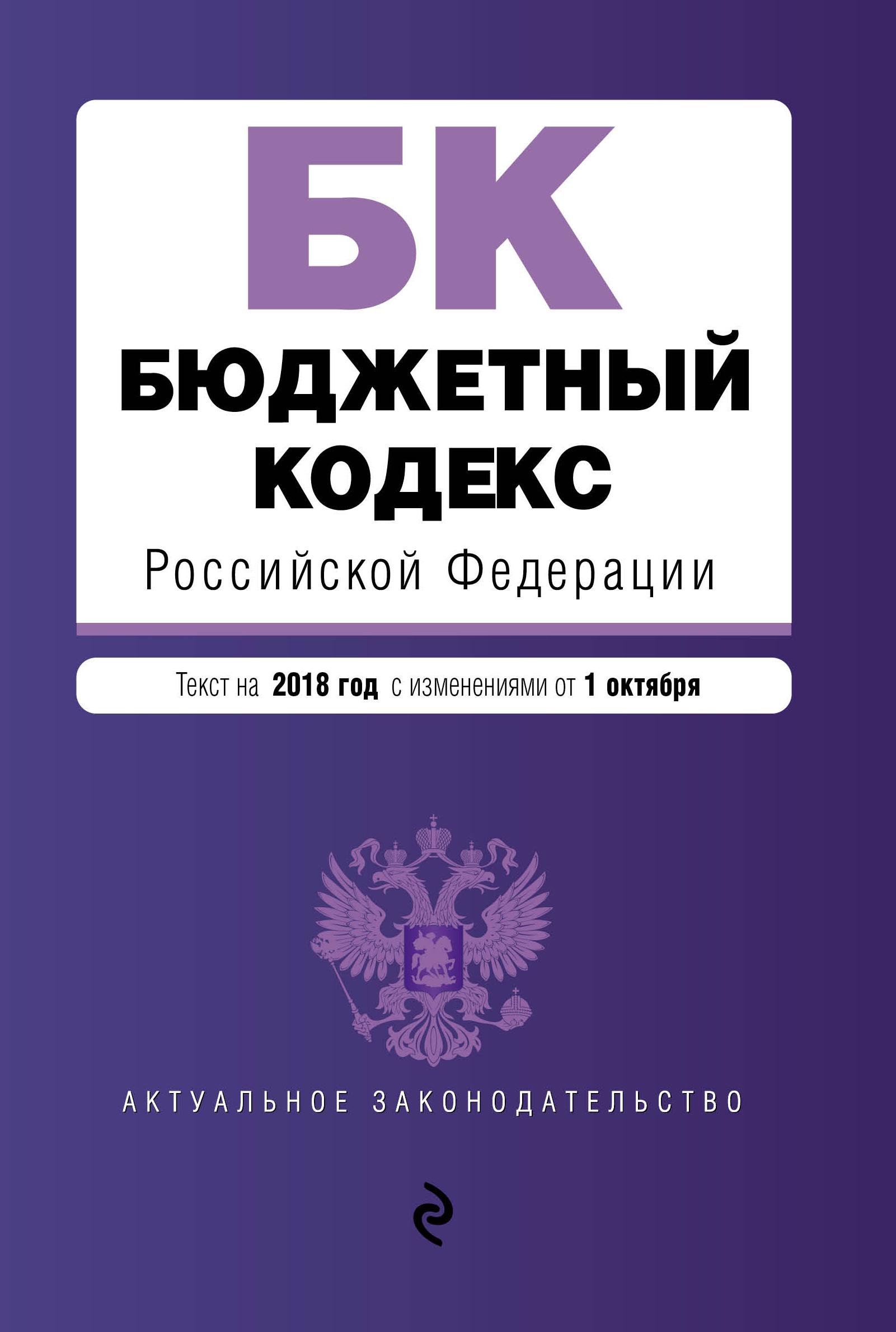 Бюджетный кодекс Российской Федерации : текст на 2018 год с изменениями от 1 октября