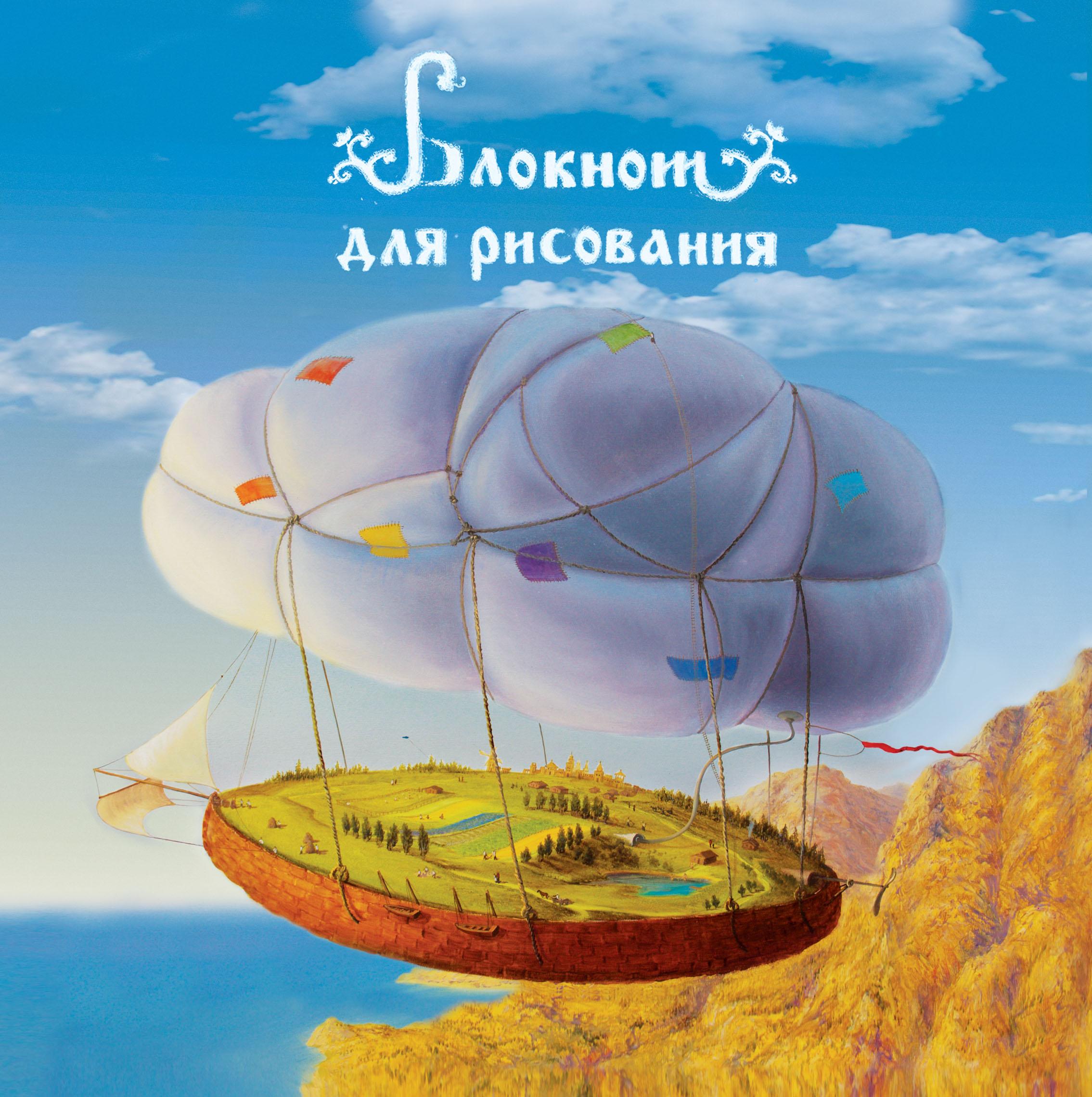 Блокнот для рисования Полет на воздушном шаре (большой формат)