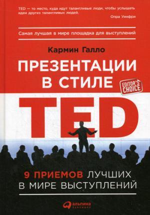 Презентации в стиле TED: 9 приемов лучших в мире выступлений. 3-е изд. Галло К.