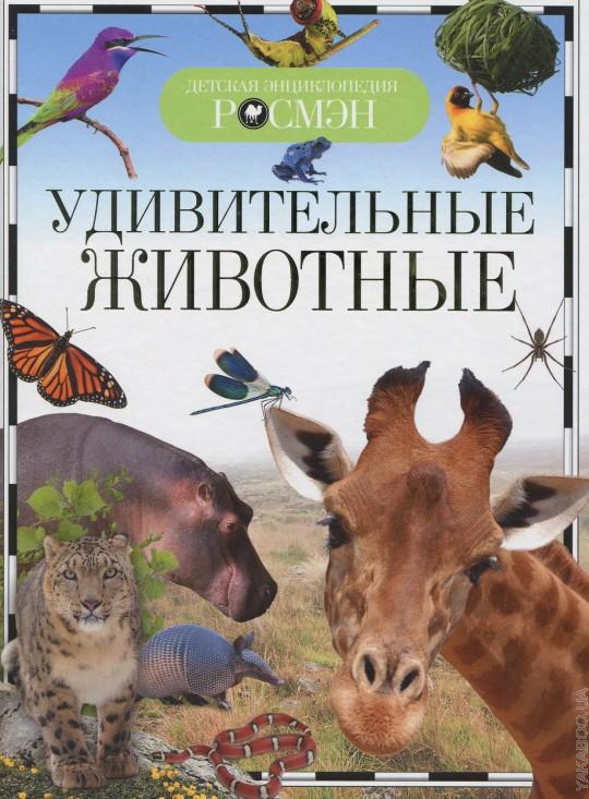 Удивительные животные (ДЭР)