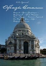 CDpc Образы Италии