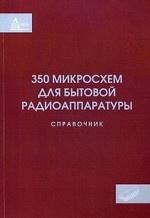 350 микросхем для бытовой радиоаппаратуры. Справочник 2-е издание