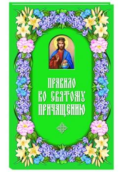 Правило ко Святому Причащению. 2-е изд., дораб. и доп.