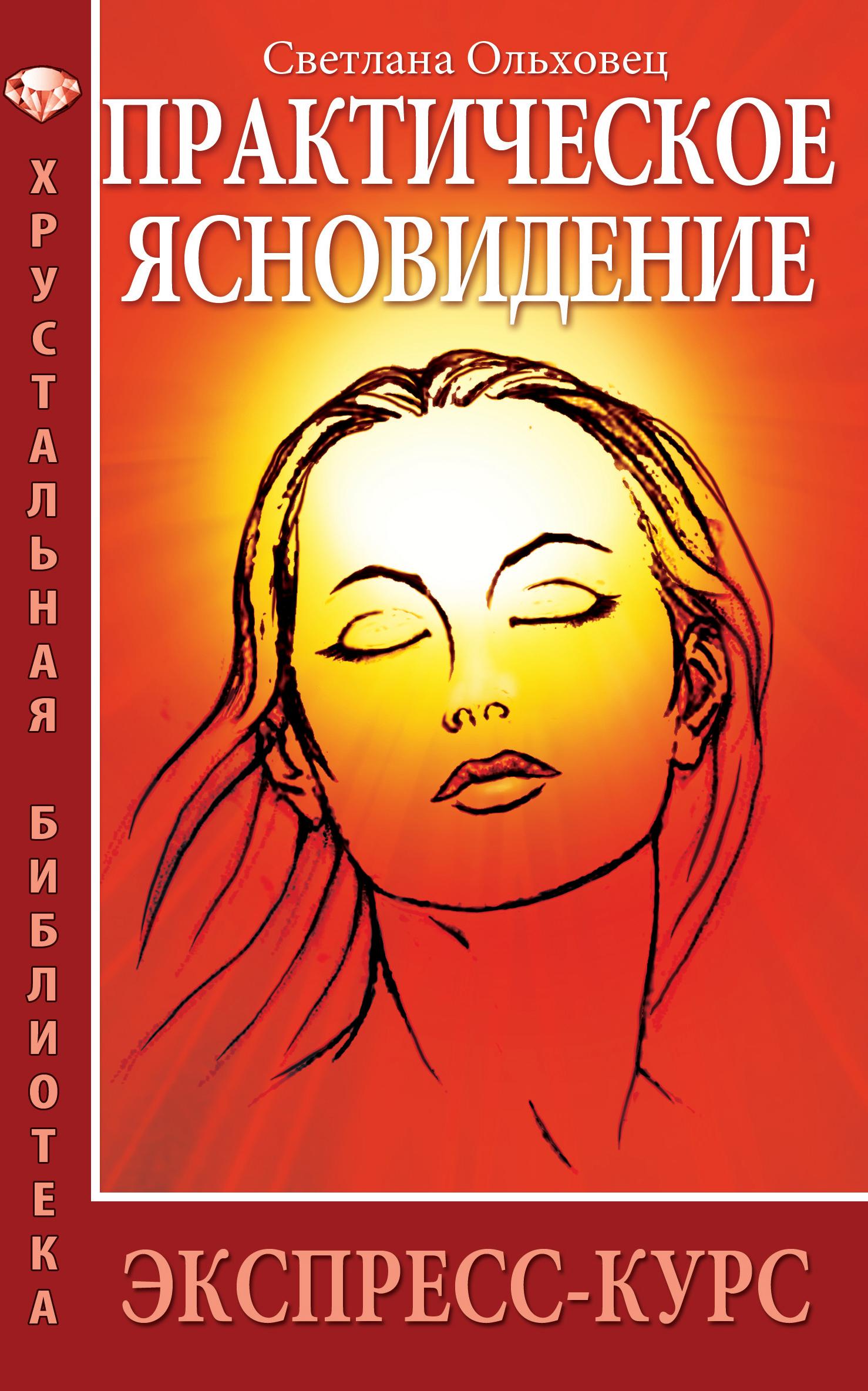 Практическое ясновидение. 6-е изд. Экспресс-курс