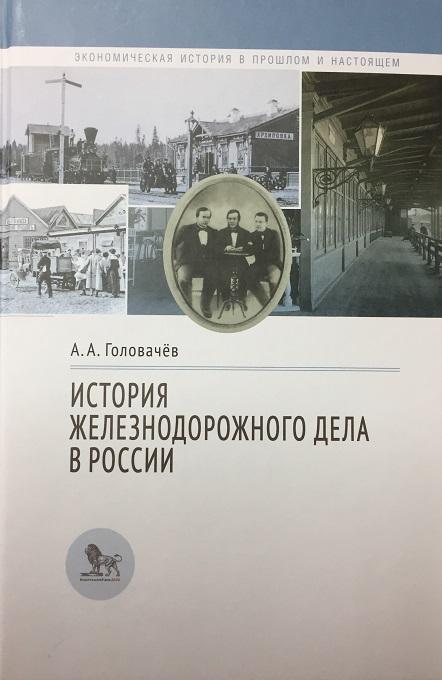 Головачев А. История железнодорожного дела в России.