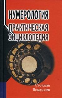 Нумерология: практическая энциклопедия 3-е изд.