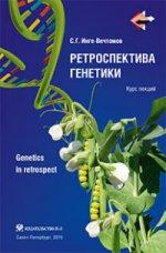 Ретроспектива генетики. Genetics in retrospect (Курс лекций)   (с CD диском)