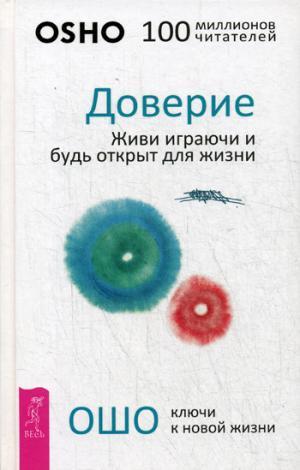 Доверие. Магия женственности. Астрология и духовное развитие (комплект из 3 книг)