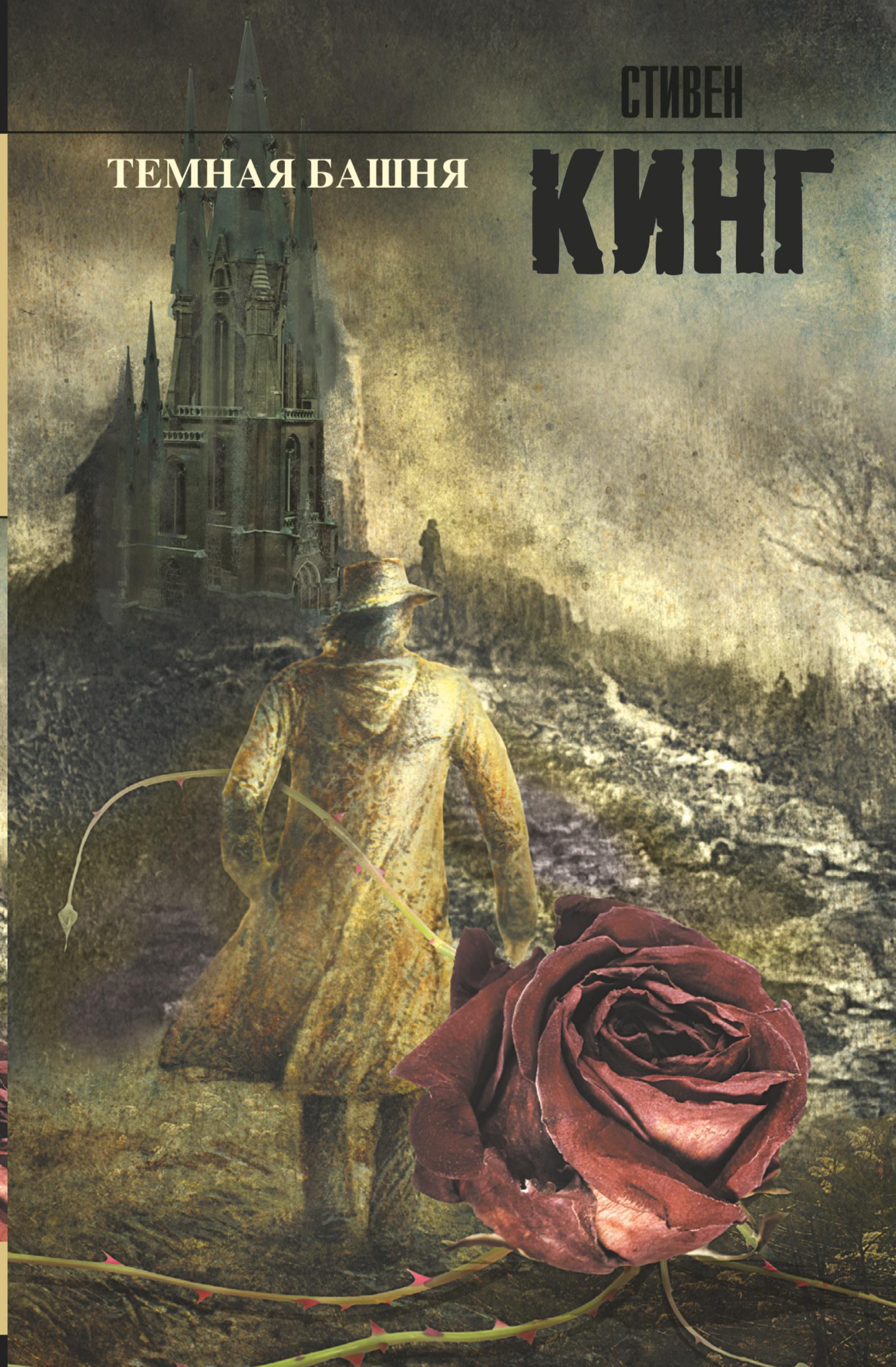 Темная башня: из цикла Темная Башня