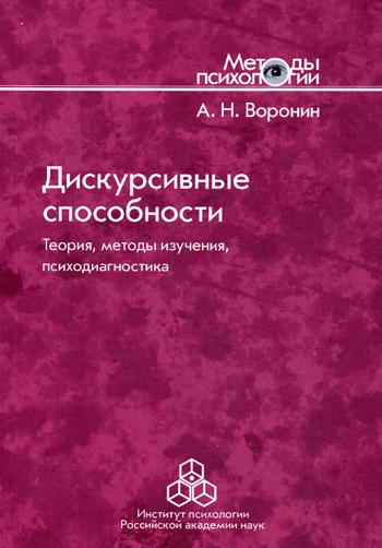 Дискурсивные способности: теория, методы изучения, психодиагностика. Воронин А.Н.