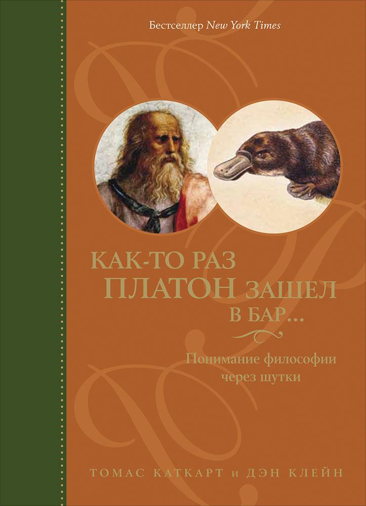 Как-то раз Платон зашел в бар...: Понимание философии через шутки. 4-е изд. Каткарт Т.