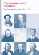 Герценовские чтения